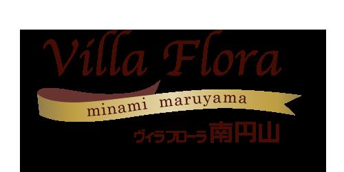 Villa Flora ヴィラフローラ南円山