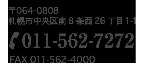 〒064-0808 札幌市中央区南8条西26丁目1-1 Tel.011−562−7272 / Fax.011−562−4000